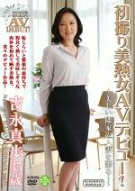 初撮り美熟女AVデビュー! ~美しい隣家の人妻を嬲る!~ 吉永真歩 35歳