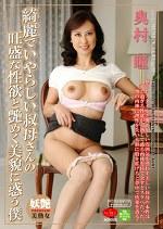 綺麗でいやらしい叔母さんの旺盛な性欲と艶めく美貌に惑う僕 奥村瞳