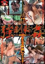 琉球 強制輪姦4