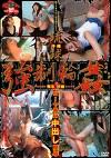 琉球 強制輪姦5