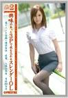 働くオンナ2 Vol.32