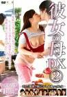 彼女の母 DX 2