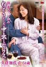 熟年カップルのねっとりとした中出しセックス 久倉加代子 五十一歳