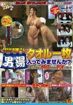 伊香保温泉で見つけたお嬢さん タオル一枚男湯入ってみませんか?