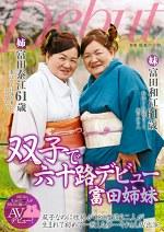 双子で六十路デビュー 富田姉妹