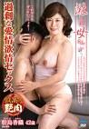 淋しんぼ母さん 過剰な愛情欲情セックス 松島香織 四十二歳