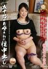 近親相姦 五十路のお母さんに膣中出し 福井咲子52歳