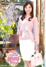 初撮り人妻ドキュメント 栗山香純 三十八歳