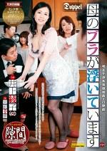 母のブラが浮いています 井上綾子