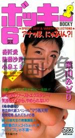 ボッキー6 アナッぽ、にゅるりん?!