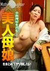小料理屋を営む美人母娘をまとめてヤリ倒したい(1)