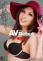 AV Debut 西田ルナ
