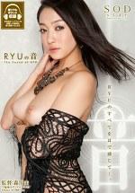RYUの音 The Sound of RYU RYU