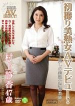 初撮り美熟女AVデビュー! ~麗しの美熟女家庭教師~ 村上静香 47歳