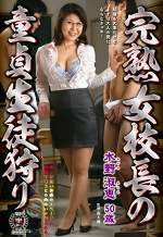 完熟女校長の童貞生徒狩り 水野淑恵 五十歳