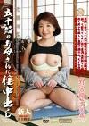 近親相姦 五十路のお母さんに膣中出し 野宮陽子52歳