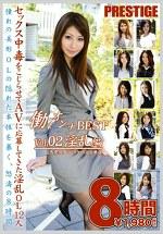 働くオンナ BEST Vol.02 淫乱編 8時間