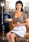 同級生 焼けぼっくいに火がついた熟年中出し性交 篠田有里 五十二歳