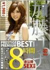 加藤リナ PRESTIGE PREMIUM BEST 【WHITE】 8時間