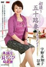 初撮り五十路妻ドキュメント 宇野未知子 五十二歳
