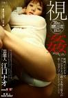 視姦 -SHIKAN- 江口ナオ