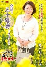 初撮り五十路妻ドキュメント 野宮陽子 五十四歳