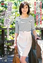 初撮り人妻ドキュメント 高嶋亜美 三十五歳