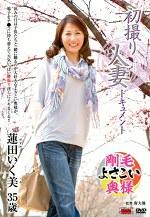 初撮り人妻ドキュメント 蓮田いく美 三十五歳