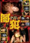闇犯 号泣レイプ 9