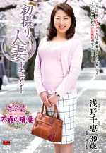 初撮り人妻ドキュメント 浅野千恵 三十九歳