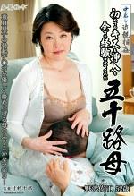 中出し近親相姦 初めてのキスも挿入も全てを経験させてくれた五十路母 野沢佐江 五十二歳