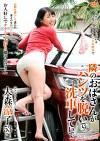 隣のおばさんがパンツを脱いで洗車していて 大森涼子