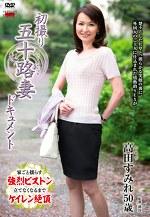 初撮り五十路妻ドキュメント 高田すみれ 五十歳