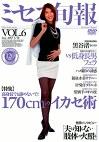ミセス旬報VOL.6 黒谷渚