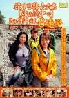 旅する熟女たち[旅の途中で] 即ズボ中出し6連発 島根・石川・富良野篇