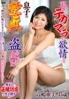 私、デカマラに欲情して息子の童貞盗んじゃいました 高嶋亜美 三十五歳