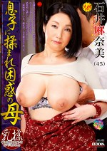 息子に揉まれ困惑の母 石井麻奈美