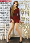 これ一本だけ限定で! 韓国に抵抗ある人間でも余裕で抜ける、美人が多いと評判の韓流熟女はここまで若い! 韓流女子特有の長い美脚と抜群のプロポーションはそのままに年齢を重ねたオンナの艶やかさといやらしさを兼ね備えたハイブリッドなアラフォー素人韓流エロ熟女39歳 AVデビュー