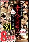 素人大図鑑 BEST 8時間 2