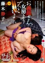 お義母さん、にょっ女房よりずっといいよ・・・ 藤木静子