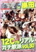 120%リアルガチ軟派 vol.30 in 梅田