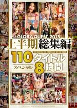 GLORY QUEST 2015 上半期総集編 110タイトル スペシャル 8時間