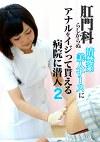 肛門科らしからぬ清楚系美人ナースにアナルをイジって貰える病院に潜入(2)