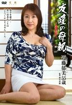 友達の母親 ―最終章― 近藤郁美 五十五歳