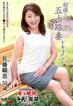 初撮り五十路妻ドキュメント 佐藤織恵 五十五歳