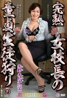 完熟女校長の童貞生徒狩り 宇野未知子 五十二歳