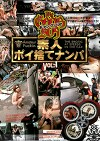 ギャングバス 素人ポイ捨てナンパ VOL.1