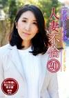 一度限りの背徳人妻不倫(20)~AV男優に抱かれたい疼き妻・美奈34歳