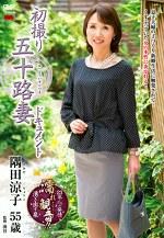 初撮り五十路妻ドキュメント 隅田涼子 五十五歳
