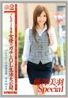 働くオンナ2 Vol.38 藤澤美羽Special
